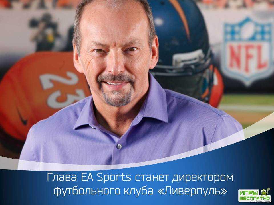 Глава EA Sports получил престижную работу