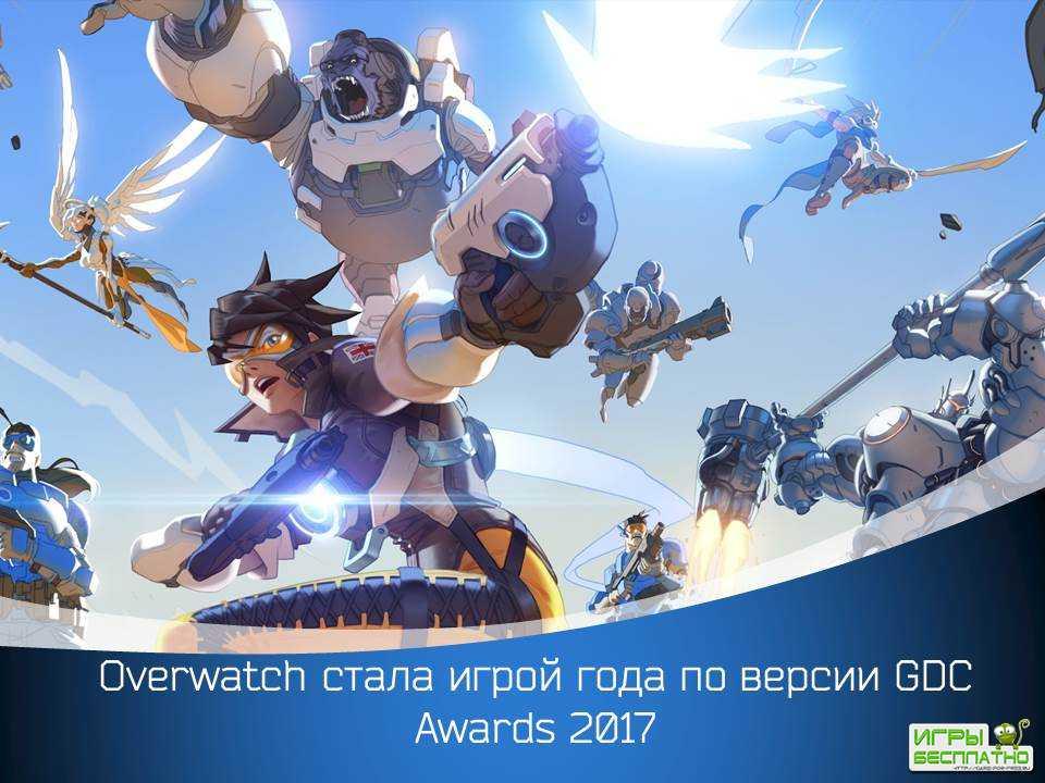 Overwatch стала игрой года по версии GDC Awards 2017