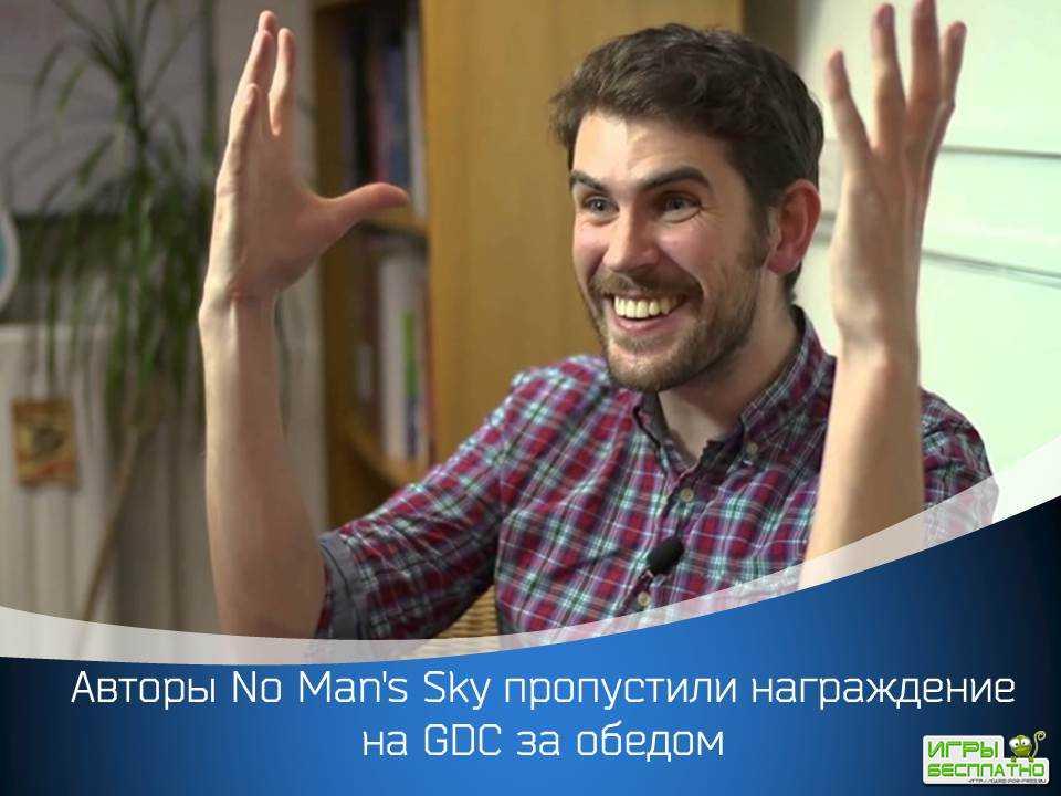 Авторы No Man's Sky не любят GDC