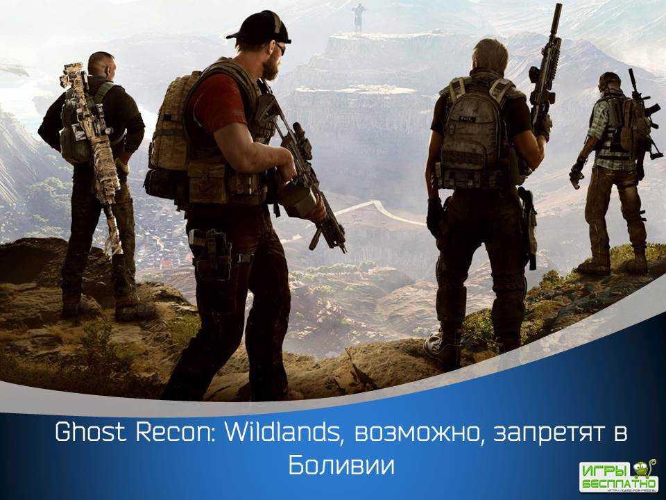 Ghost Recon: Wildlands не появится в Боливии