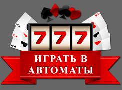 Игровые автоматы 777 в igrat-v-avtomatyonlayn.com