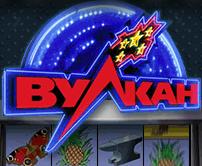 Игровые автоматы вулкан на vulkanclub-online.net
