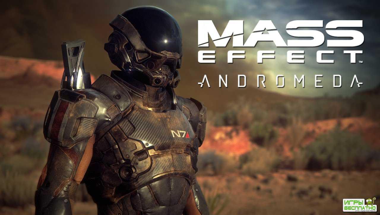 Mass Effect Andromeda и ее диджейский саундтрек