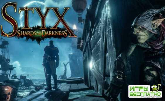 Новый трейлер Styx: Shards of Darkness демонстрирует кооператив