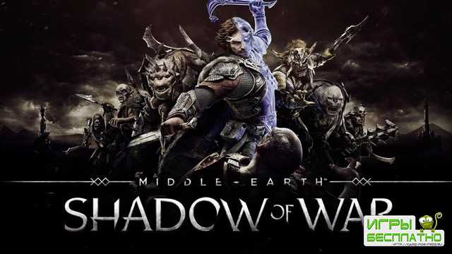 Геймплейный тизер Middle-earth: Shadow of War