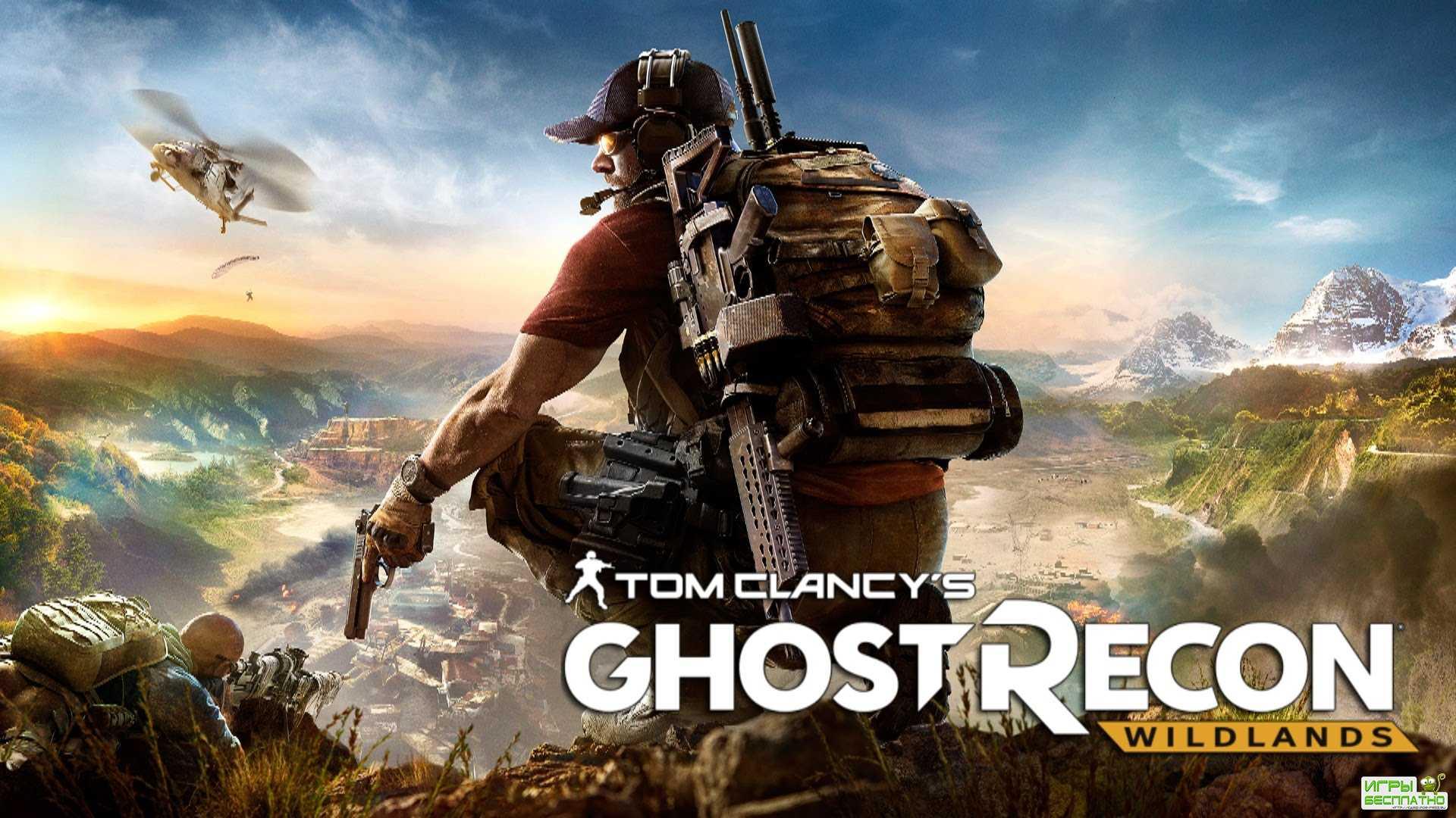 Tom Clancy's Ghost Recon: Wildlands  получила первые оценки