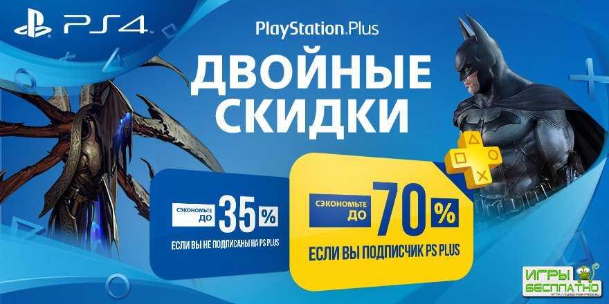 В PlayStation Store стартовала внезапная распродажа