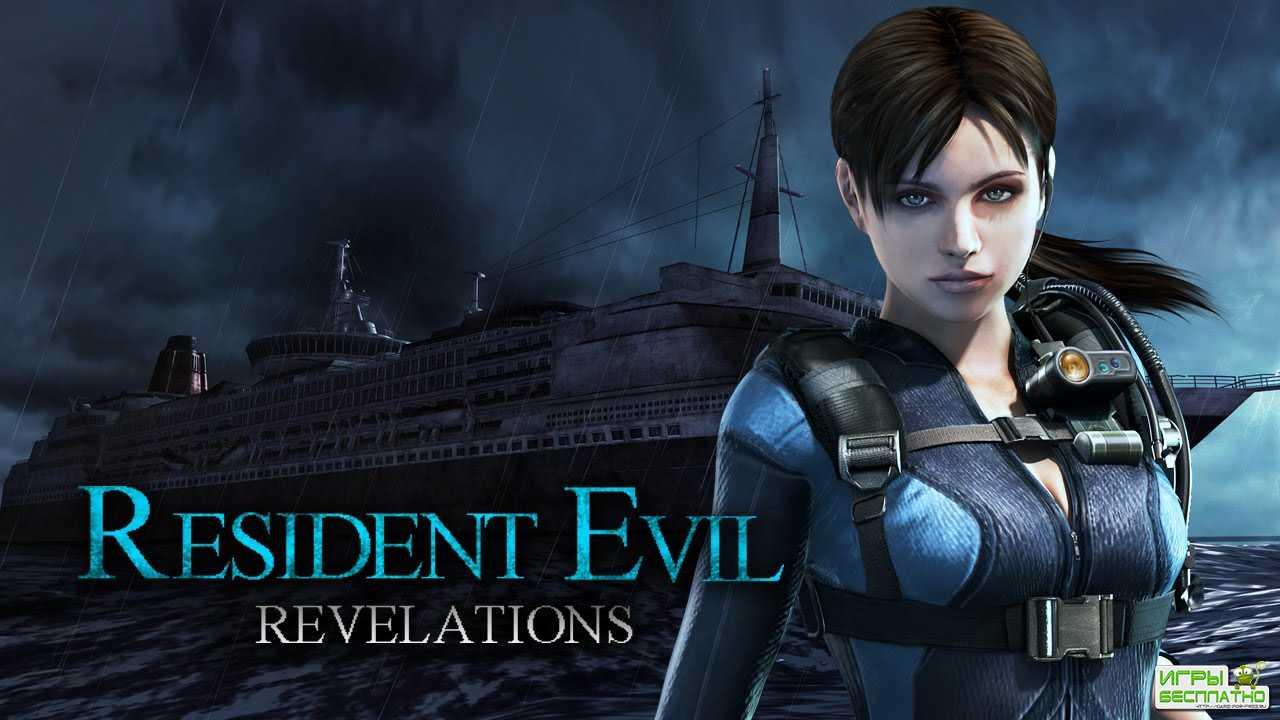 Resident Evil Revelations спешит на новые консоли