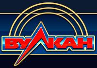 Официальный клуб игровых автоматов вулкан