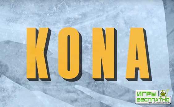 Релизный трейлер хоррора Kona