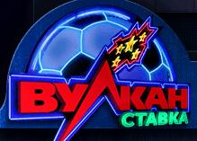 Ставки на спорт в казино Вулкан от vulkan-stavkaslot.com