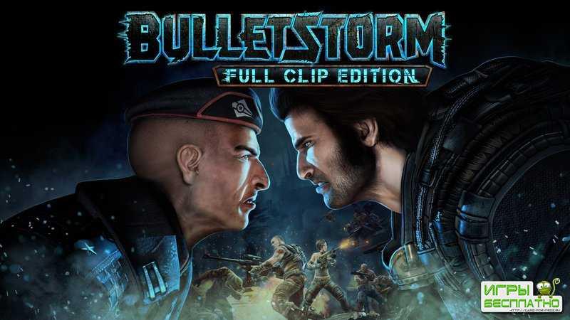 Релизный трейлер переиздания Bulletstorm