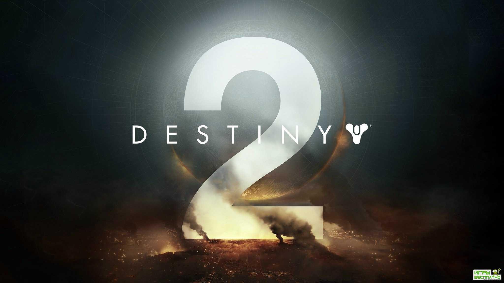 Destiny 2 предпочитает PS4
