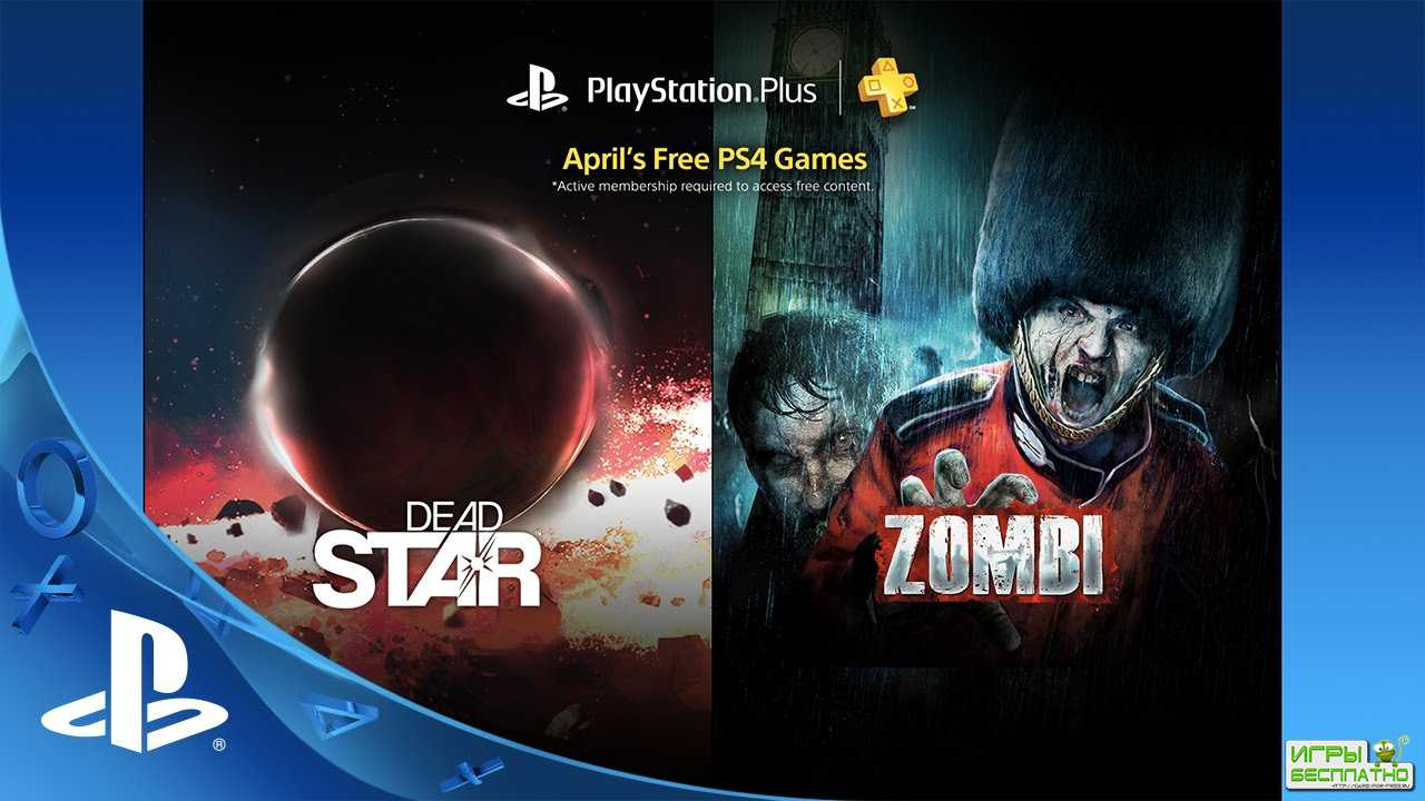 PlayStation Plus в апреле
