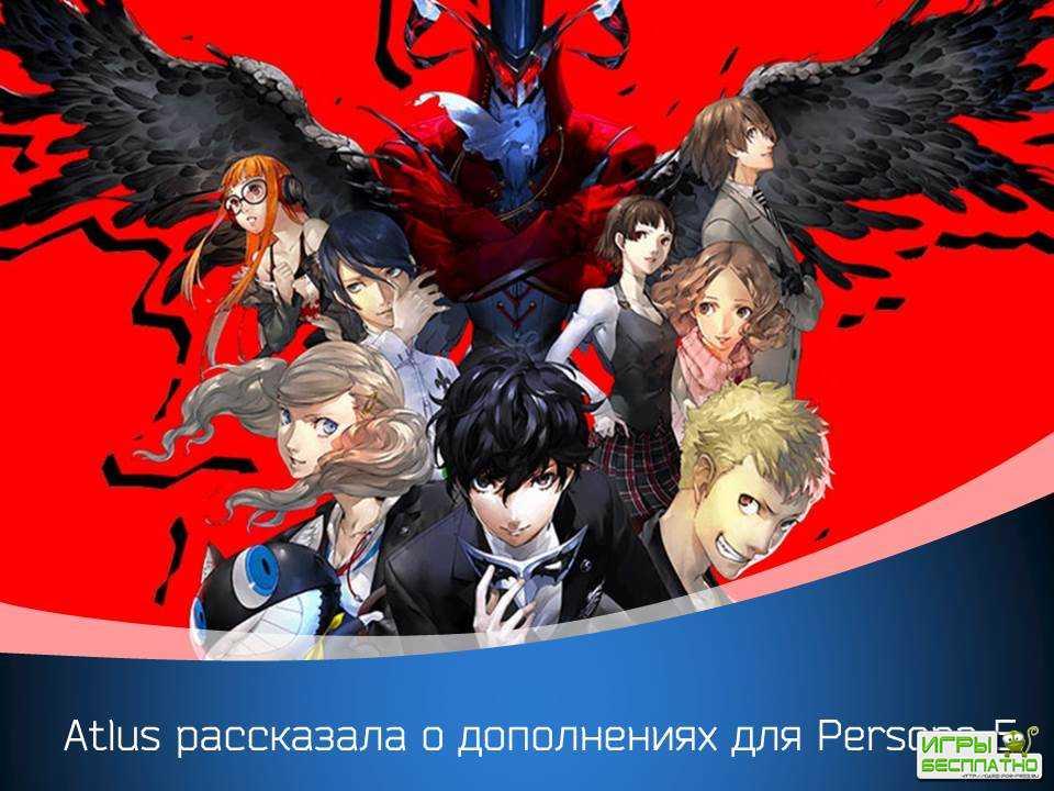 Atlus рассказала о дополнениях для Persona 5