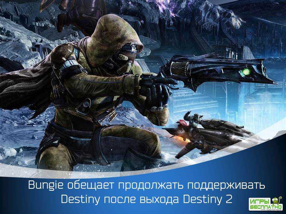 Destiny продолжить жить даже после третей части