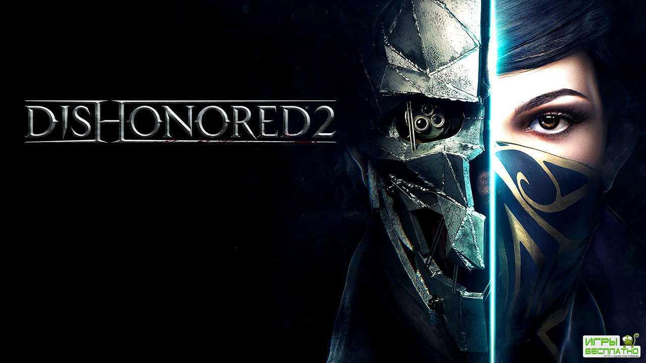Dishonored 2 обзаведется демоверсией