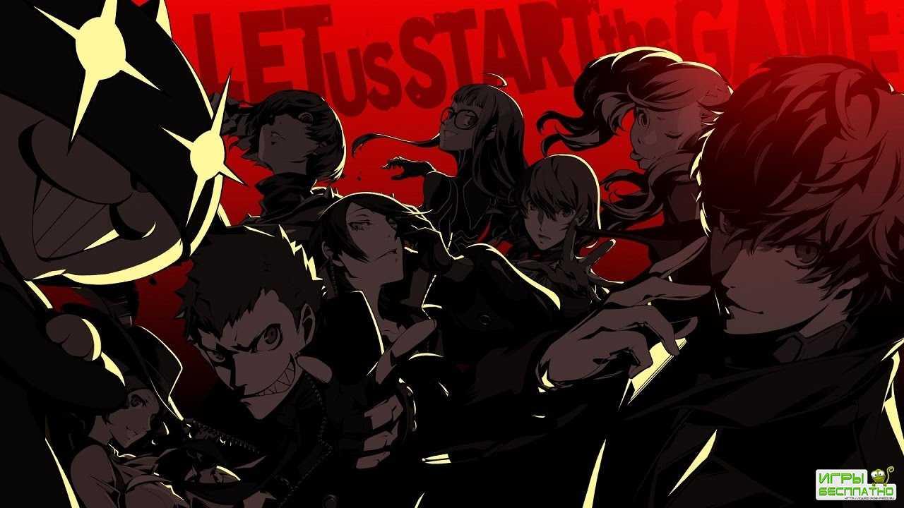 Релизный трейлер японской ролевой игры Persona 5