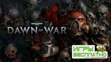 Мультиплеерные трейлеры Dawn of War 3