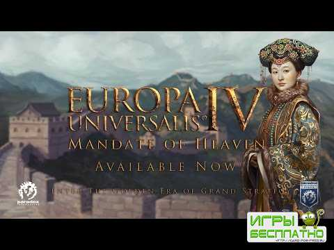 Mandate of Heaven — дополнение для Europa Universalis IV