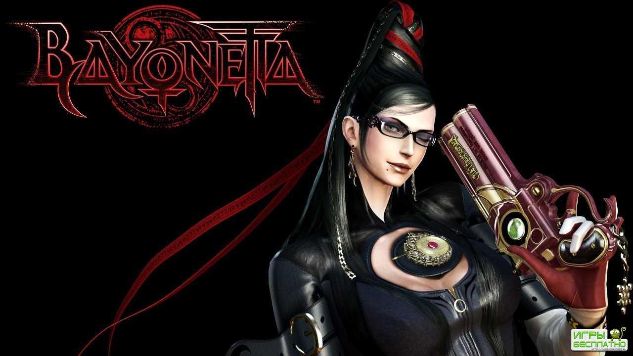 Первая Bayonetta подтверждена к релизу на PC