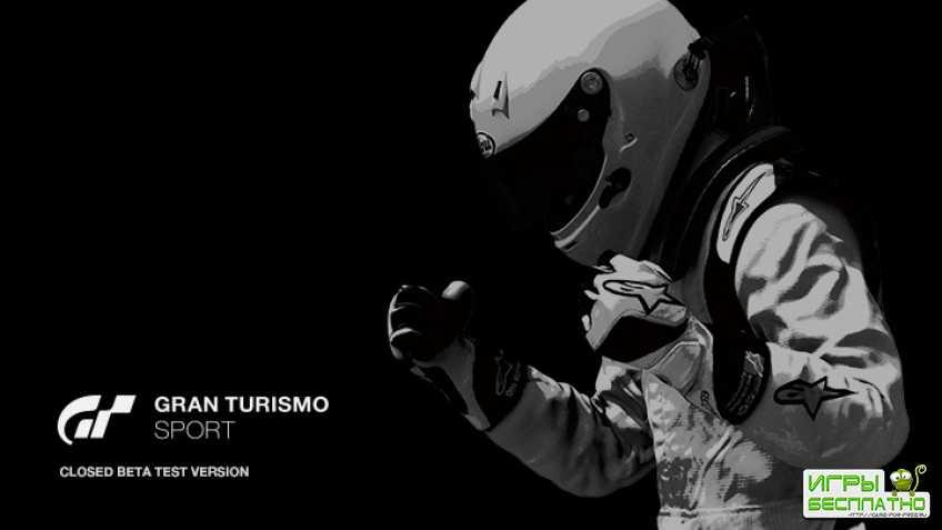 В конце недели начнется бета-тестирование Gran Turismo Sport