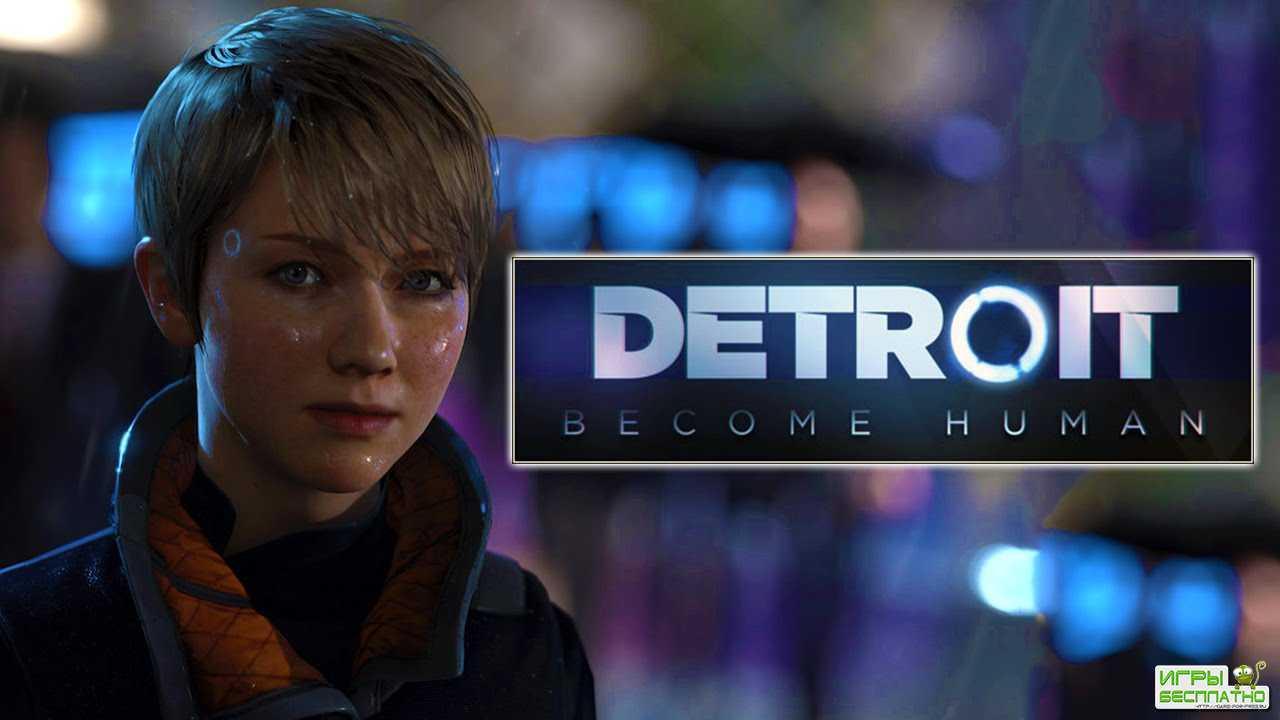 Quantic Dream делает две новые игры