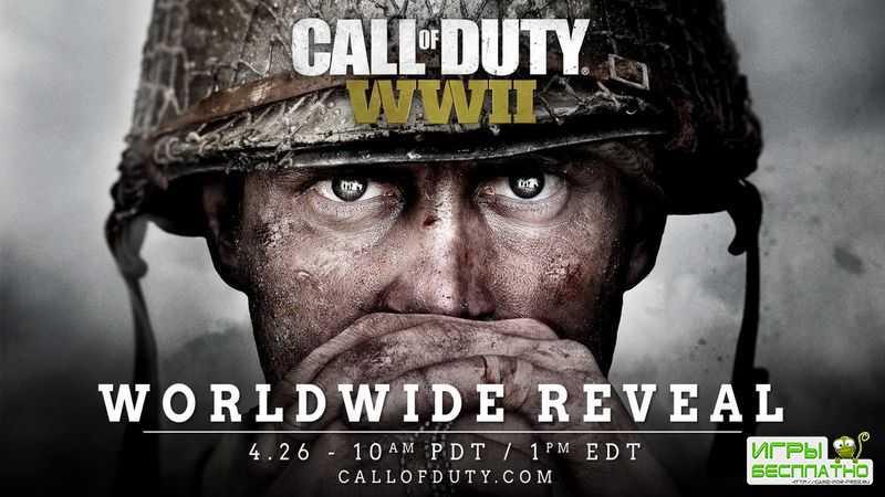 Call of Duty: WWII подтверждена, полноценный анонс 26 числа