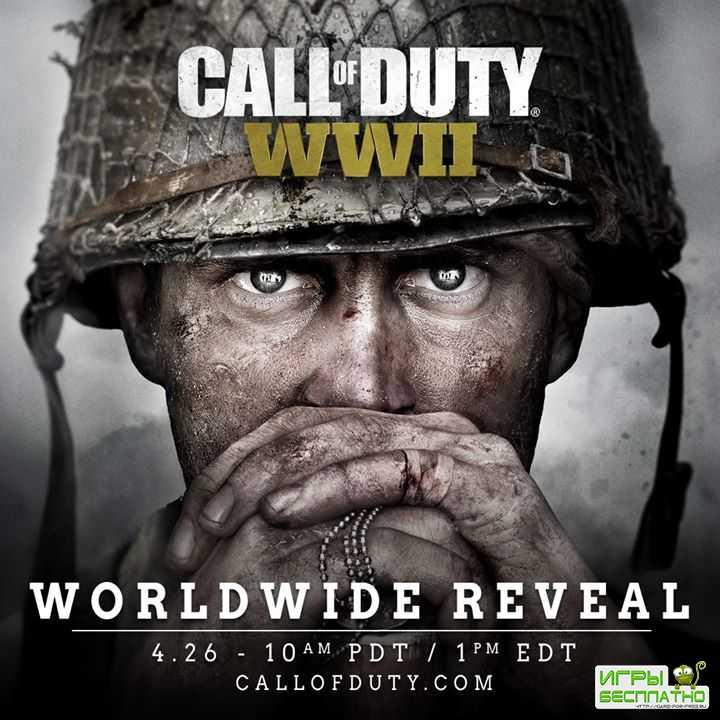 Появились первые данные о Call of Duty: WW2