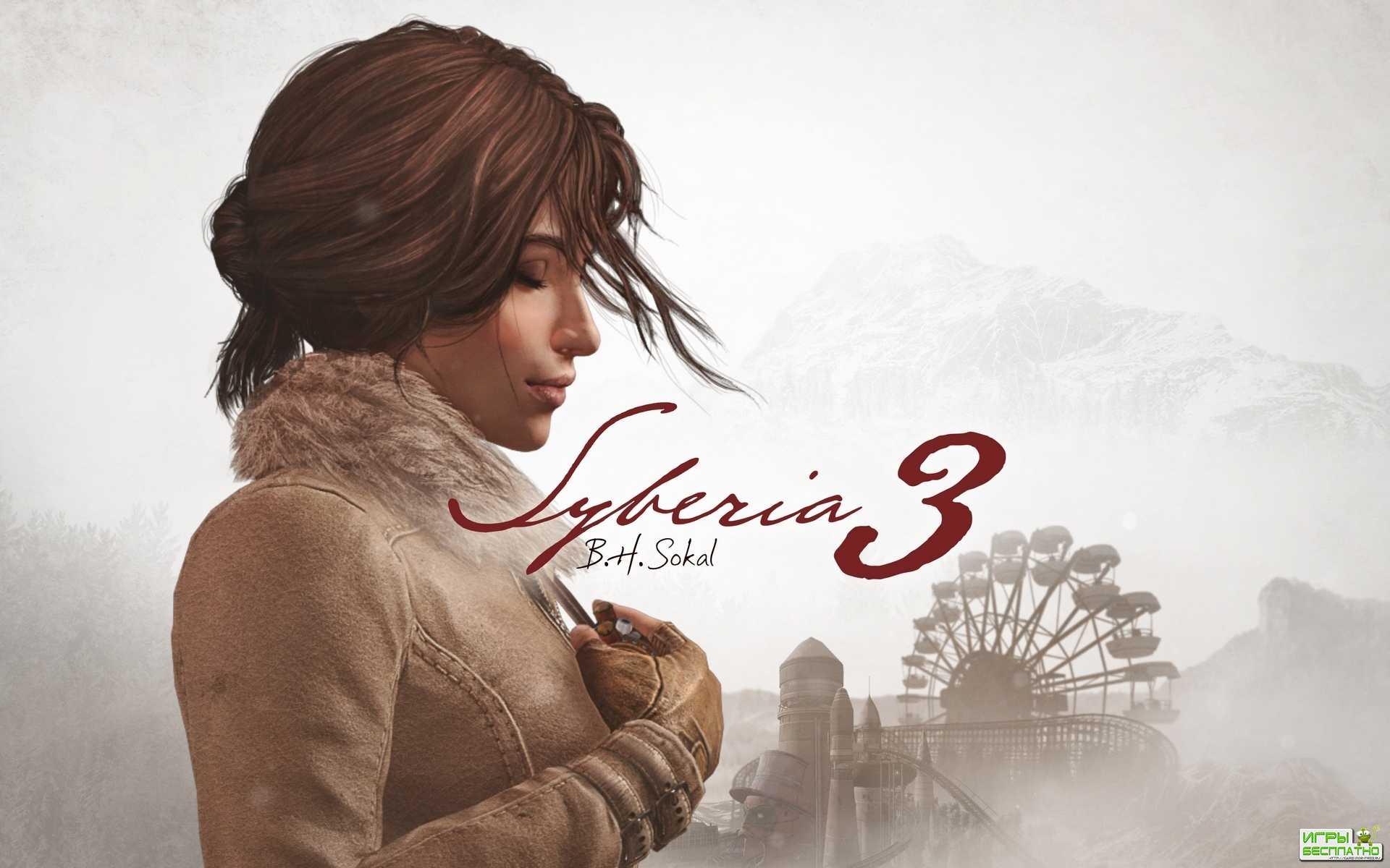 Разработчики Syberia 3 убрали из игры защиту Denuvo