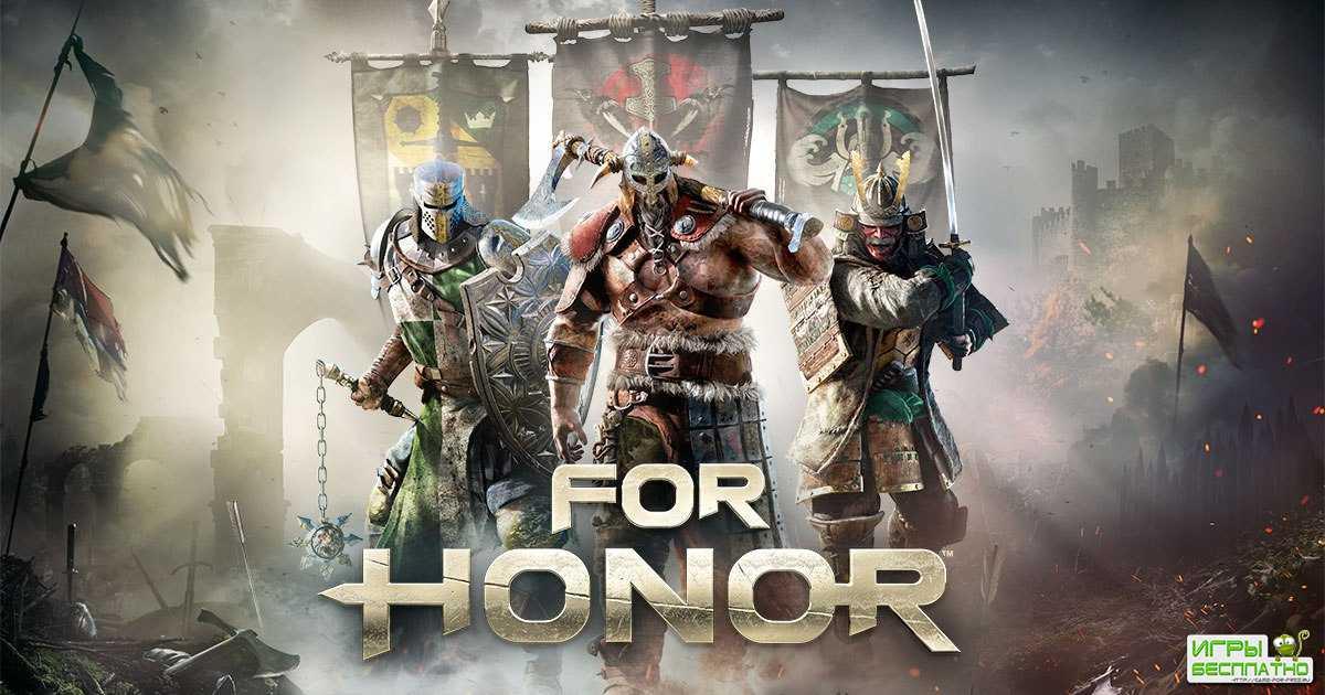Первое дополнение для For Honor выйдет в мае