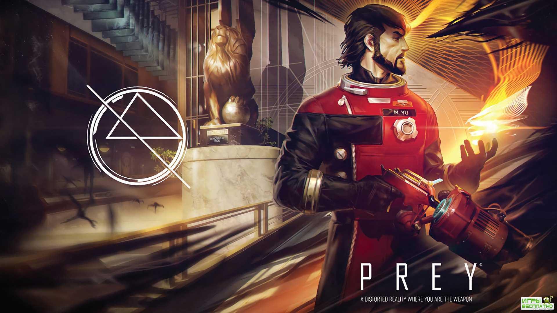 Bethesda запретила использовать слово Prey в названиях игр