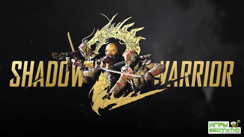 Стала известна дата консольного релиза Shadow Warrior 2