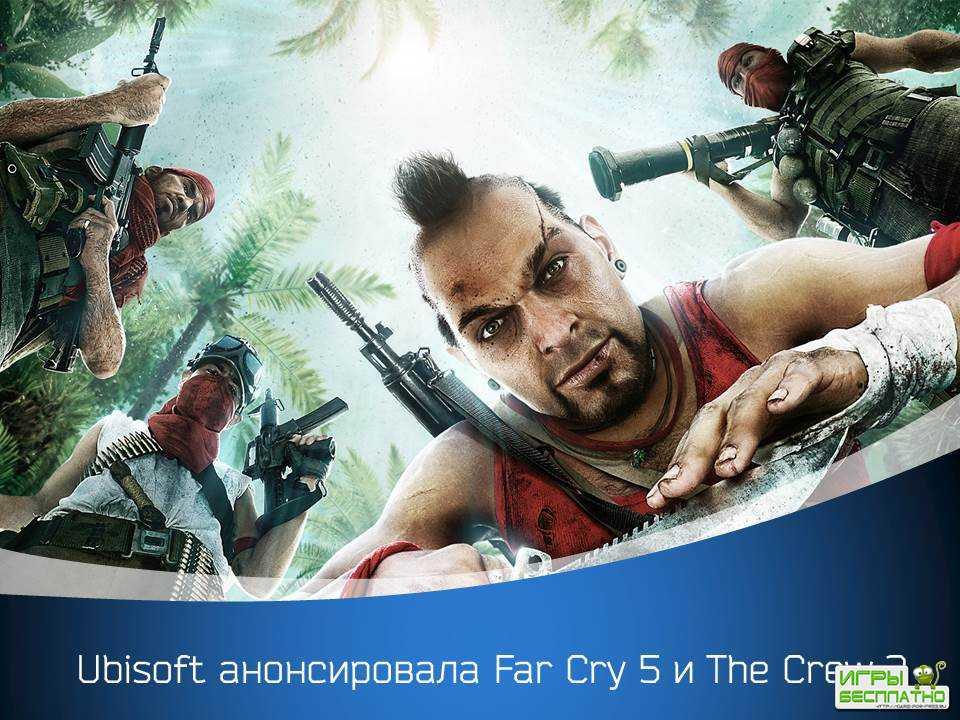 Ubisoft анонсировала Far Cry 5 и The Crew 2