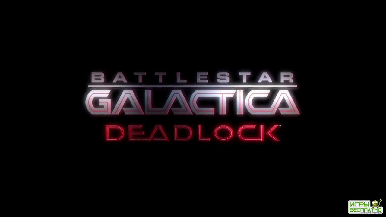 Внезапный анонс Battlestar Galactica Deadlock