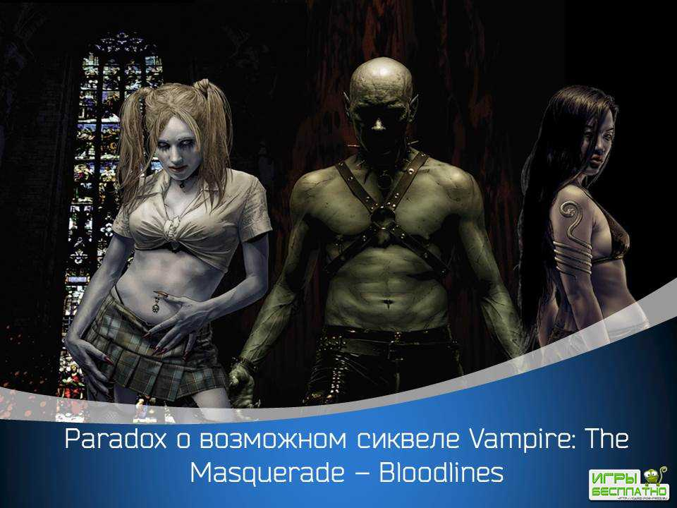 Paradox о возможном сиквеле Vampire: The Masquerade – Bloodlines