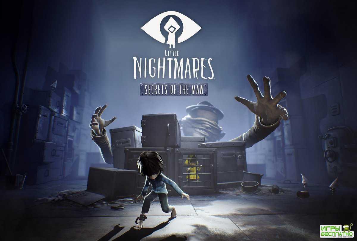 Подробности DLC для Little Nightmares