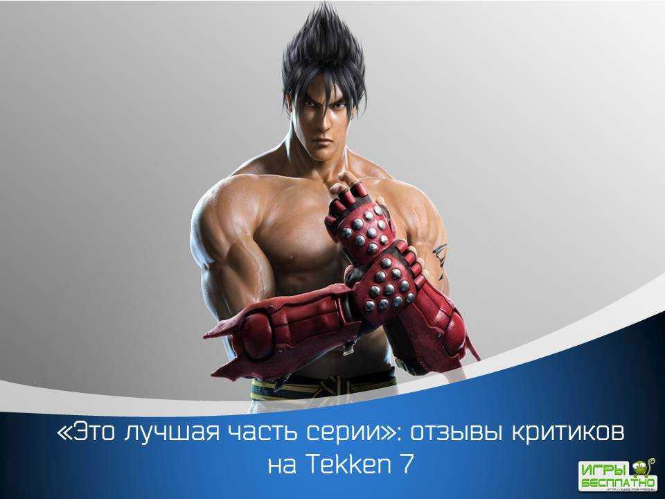 Tekken 7 лучшая часть серии