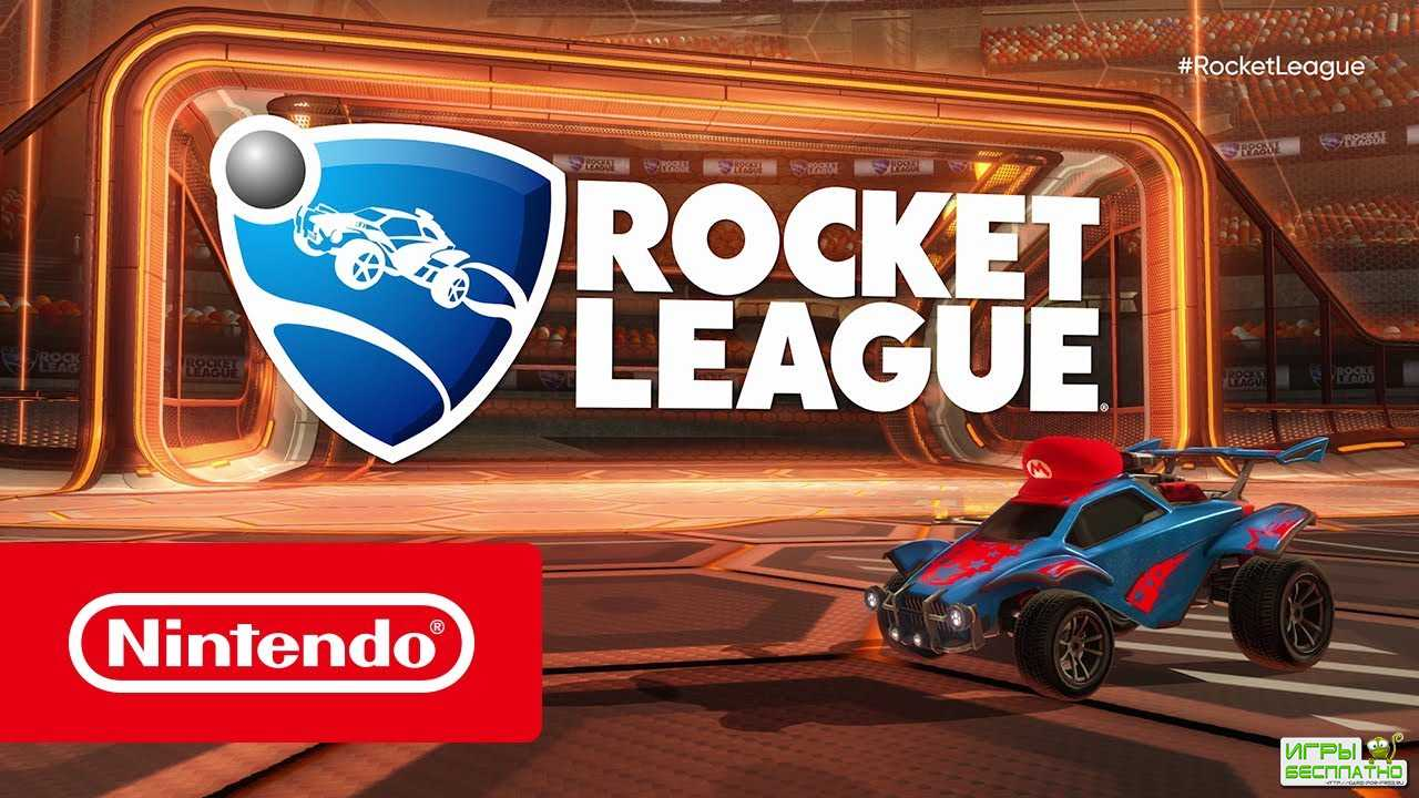 Rocket League едет на Nintendo Switch