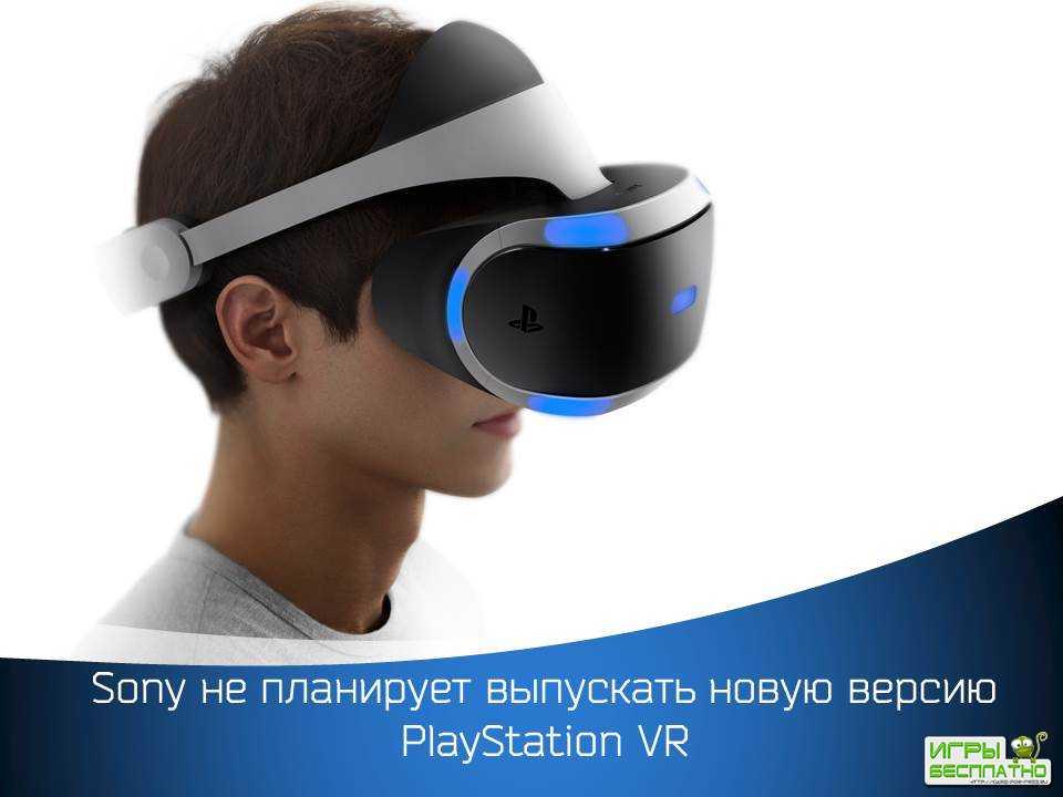 Новой версии PlayStation VR не будет