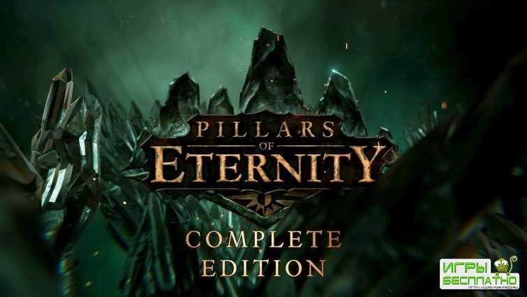 13 минут игрового процесса Pillars of Eternity на PlayStation 4
