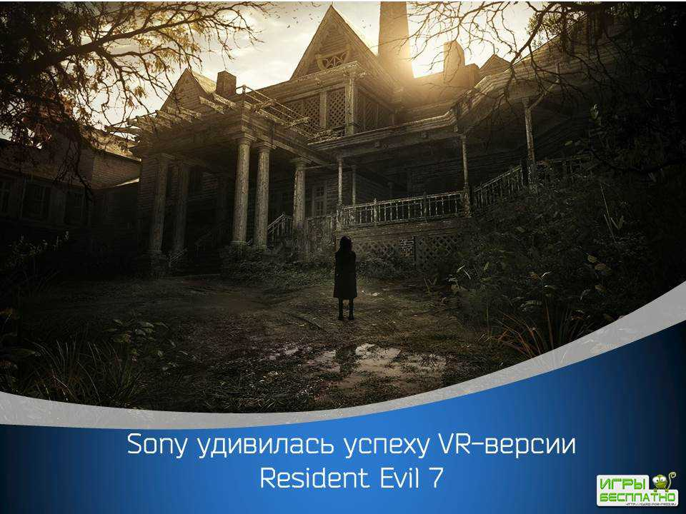 Sony удивилась успеху VR-версии Resident Evil 7