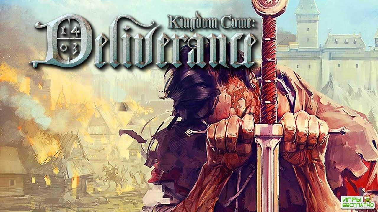 Кинематографический трейлер Kingdom Come: Deliverance
