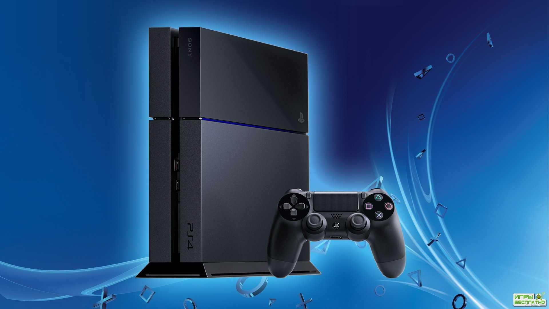 PS4 продается огромными тиражами
