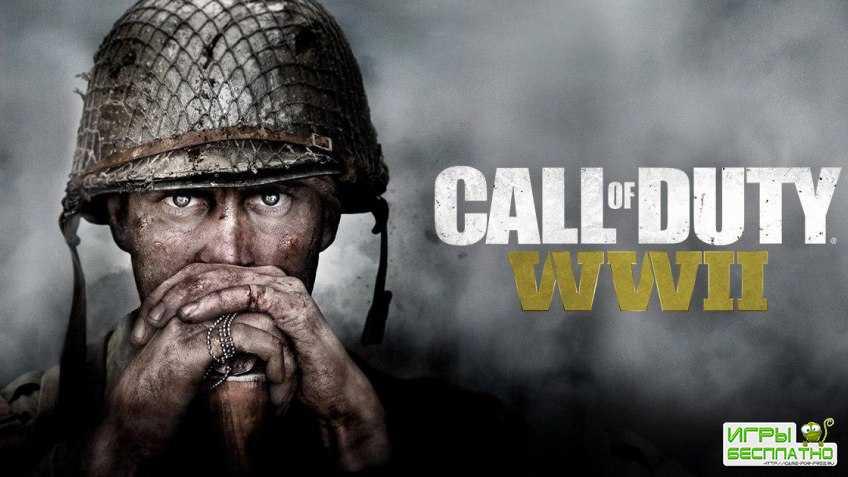 Что получат участники бета-тестирования Call of Duty: WWII?