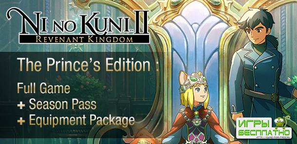Ni no Kuni II: Revenant Kingdom - Bandai Namco открыла предзаказ в Steam