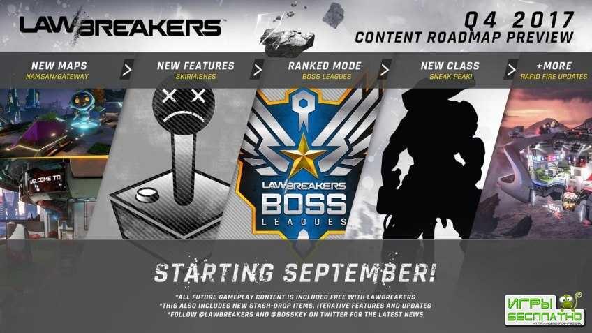 LawBreakers готовит новый контент