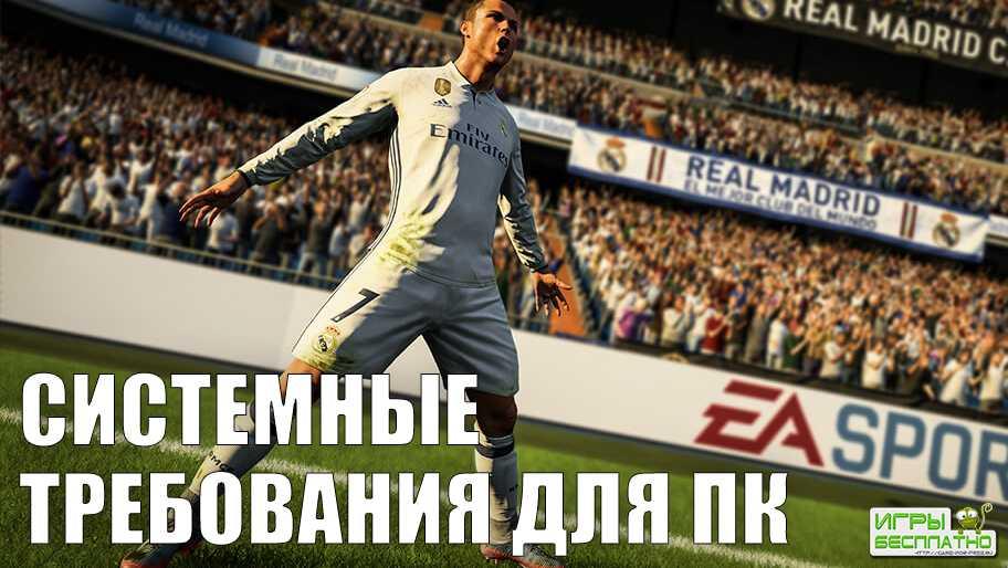 Системные требования FIFA 18