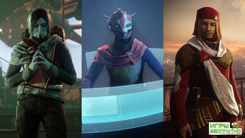 «Гонка фракций» начнётся в Destiny 2 на следующей неделе