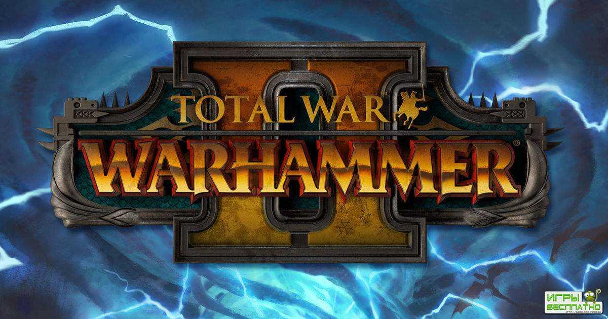 Геймплей мультиплеера Total War: Warhammer 2